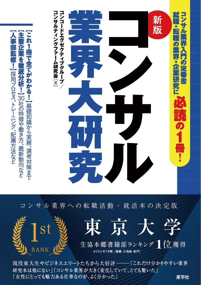 新版コンサル業界大研究