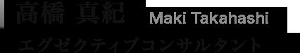 高橋 真紀|Maki Takahashi