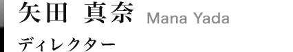 矢田 真奈 Mana Yada エグゼクティブ・コンサルタント