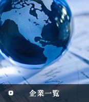 IT/Web系グローバルカンパニー