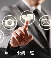 IT/Web系成長企業