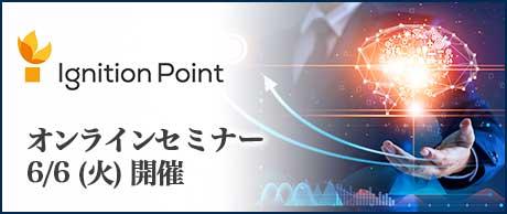 4/20(火)|イグニション・ポイント デジタルユニット オンラインセミナー