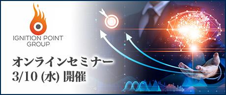 3/10(水)|イグニション・ポイント テクノロジーユニット オンラインセミナー