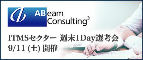 6/5(土)| アビームコンサルティング ITMSセクター 週末1Day選考会(オンライン)