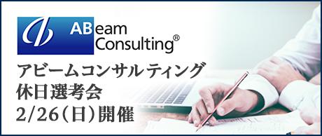 2/26(日)開催 アビームコンサルティング FMCセクター主催 休日選考会