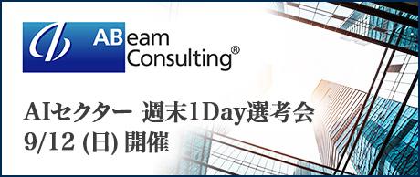 8/8(日)| アビームコンサルティング AIセクター 週末1Day選考会(オンライン)