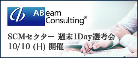10/10(日)|アビームコンサルティング SCMセクター 週末1Day選考会(オンライン)