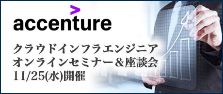8/25(火)|アクセンチュア Technology ICI クラウド・インフラエンジニア セミナー&座談会