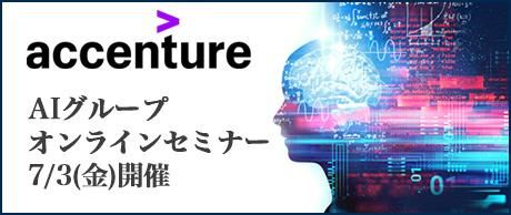 7/3(金)|アクセンチュア AI (Applied Intelligence)グループ オンラインセミナー