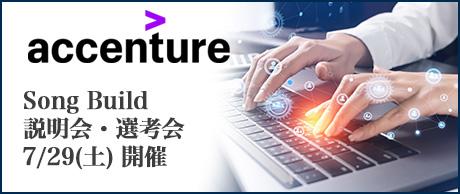 12/12(土)|アクセンチュアInteractive Build(ECコマース/ITアーキテクト領域)1Day選考会</a></p> <p class=