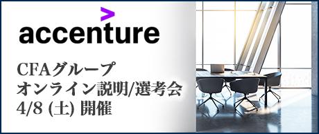 10/3(土)|アクセンチュア テクノロジー CFAグループ説明会・選考会
