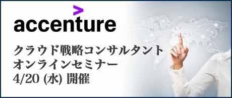 9/26(土)|アクセンチュア Technology クラウド戦略コンサルタント オンラインセミナー&座談会/選考会