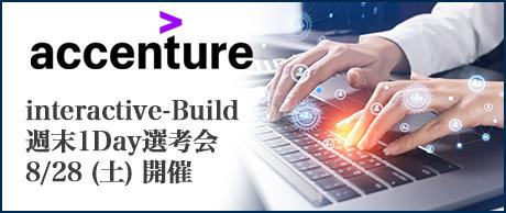 8/28(土)|アクセンチュア interactive-Build オンライン週末1Day選考会