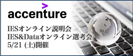 11/14(土)|アクセンチュアテクノロジー 説明会・休日1Day選考会