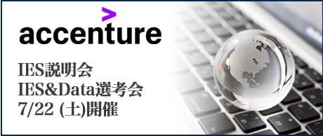 5/22(土)|アクセンチュアテクノロジー IES&Data 説明会・週末1Day選考会