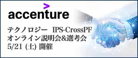 9/25(土)|アクセンチュア テクノロジー IPS-CrossPF オンライン説明会・1Day選考会