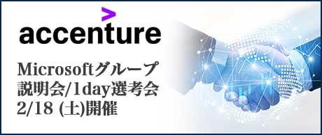 3/20(土)|アクセンチュア Technology Microsoftグループ WEBセミナー+選考会