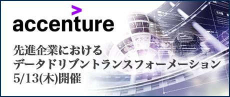 5/13(木)|アクセンチュア AI (Applied Intelligence)グループ オンラインセミナー