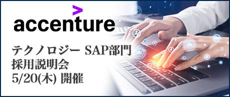 5/20(木)|アクセンチュア テクノロジー SAP部門採用説明会