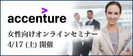 2/10(水)|Accenture Technolog セミナー ー~女性社員が語る【アクセンチュアのキャリア・面白さ】~