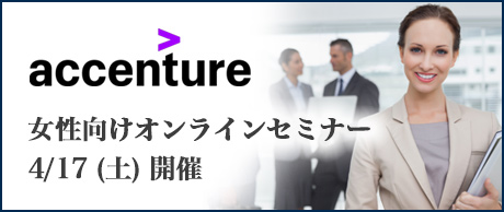 4/17(土)|アクセンチュア テクノロジー 女性向けオンラインキャリアセミナー