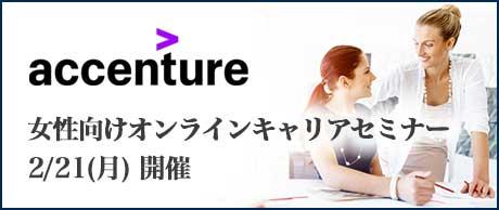 4/27(火)|アクセンチュアテクノロジー 女性向けオンラインキャリアセミナー