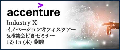 12/7(月)|アクセンチュア Industry X イノベーションオフィスバーチャルツアー付き採用セミナー