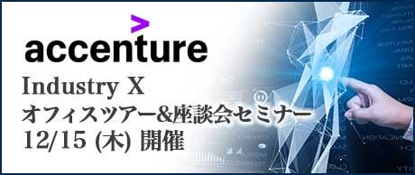 4/20(火)|アクセンチュア Industry X イノベーションオフィス バーチャルツアー & 座談会付き採用セミナー