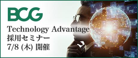 7/8(木)|BCG Technology Advantage (TA) 採用セミナー ~ 戦略×デジタルで企業を変革する