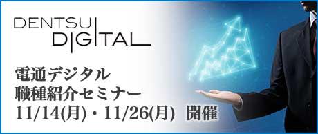 5/27(木)・6/3(木)|電通デジタル オンライン採用セミナー(座談会)