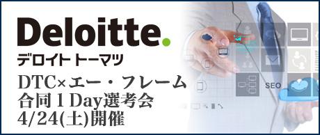 4/24(土)|DTC(C&MTユニット)×エー・フレーム 合同1Day選考会(オンライン)
