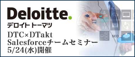 8/28(土)|DTC(C&MTユニット)×DTakt 合同1Day選考会(オンライン)