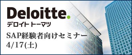 1/29(金)|デロイト トーマツ コンサルティング ET&P SAP経験者向けセミナー