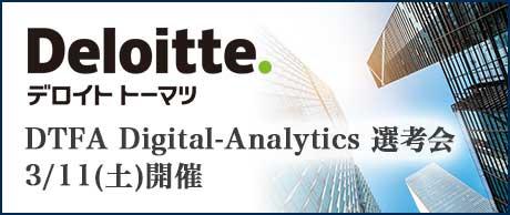 7/10(土)|DTFA (Digital部門) オンライン説明会兼選考会