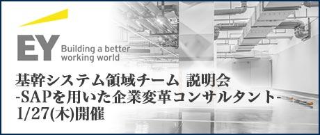 10/8(木)|EYアドバイザリー・アンド・コンサルティング 基幹システム領域チーム 会社説明会