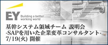 3/9(火)|EYストラテジー・アンド・コンサルティング 基幹システム領域チーム 説明会 申込