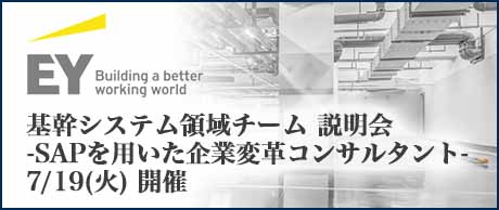 9/27(月)|EYストラテジー・アンド・コンサルティング 基幹システム領域チーム 説明会