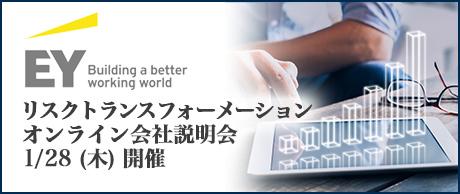 1/28(木)|EYストラテジー・アンド・コンサルティング オンライン会社説明会