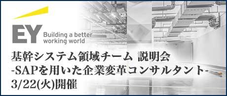 5/25(火)|EYストラテジー・アンド・コンサルティング 基幹システム領域チーム 説明会