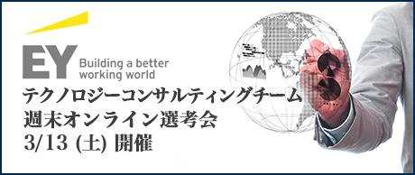 3/13(土)|EYストラテジー・アンド・コンサルティング 基幹システム(SAP)領域チーム オンライン週末選考会