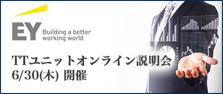 10/19(火)|EYストラテジー・アンド・コンサルティング TC-Technology Transformation オンライン説明会
