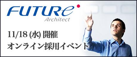 8月開催|フューチャーアーキテクト採用イベント