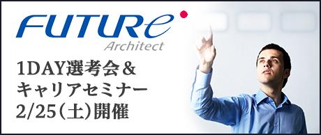 2/25(土)開催 フューチャーアーキテクト 「1DAY選考会」と「キャリアセミナー」