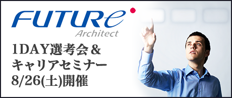 8/26(土)開催 フューチャーアーキテクト 1DAY選考会&キャリア採用セミナー