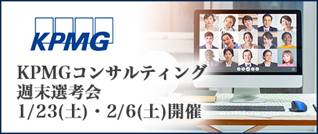 1/23(土)・2/6(土)|KPMGコンサルティング TSA 第二新卒向け オンライン週末選考会