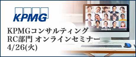 10/18(月)|KPMGコンサルティング RC部門オンライン採用セミナー