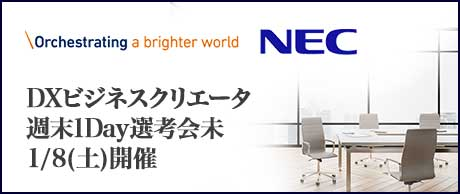 10/30(土)|NEC DXビジネスクリエータ オンライン週末1Day選考会