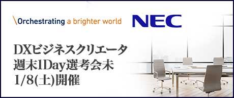 9/4(土)|NEC DX戦略コンサルティング事業部 オンライン週末1Day選考会