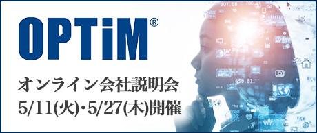 5月|オプティム オンライン会社説明会