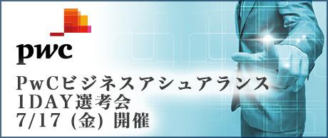 7/17(金) | PwCビジネスアシュアランス合同会社 オンライン1Day選考会【東京・大阪・名古屋】